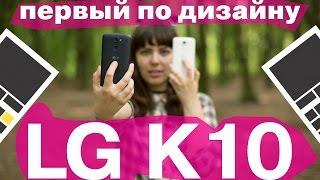 LG K10 — агонь!