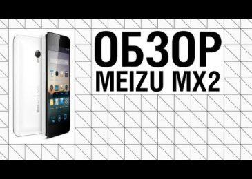 Обзор смартфона Meizu MX2