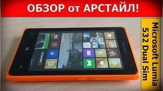 Microsoft Lumia 532 Dual SIM / Арстайл /